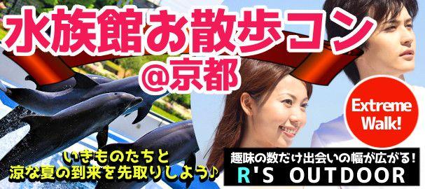 【京都府その他のプチ街コン】R`S kichen主催 2016年7月10日