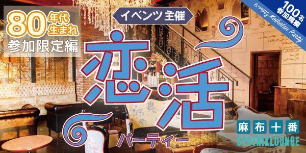 【東京都その他の恋活パーティー】e-venz(イベンツ)主催 2016年7月24日