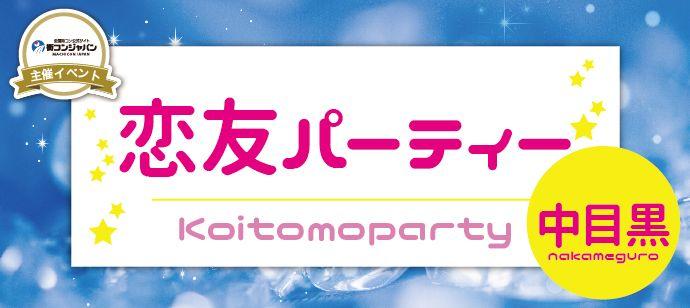 【中目黒の恋活パーティー】街コンジャパン主催 2016年7月23日