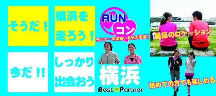 【横浜市内その他のプチ街コン】ベストパートナー主催 2016年8月14日
