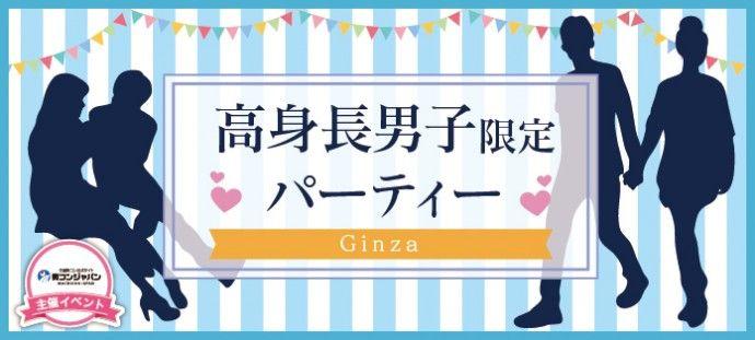 【銀座の恋活パーティー】街コンジャパン主催 2016年7月16日