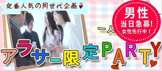 【表参道の恋活パーティー】Luxury Party主催 2016年8月5日