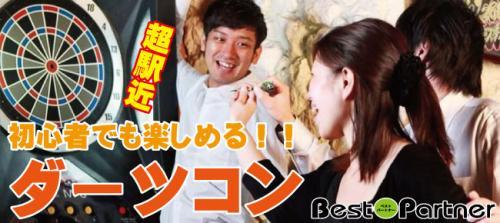 【上野のプチ街コン】ベストパートナー主催 2016年8月28日
