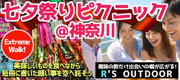 【神奈川県その他のプチ街コン】R`S kichen主催 2016年7月9日