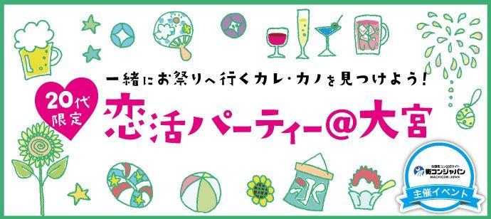 【大宮の恋活パーティー】街コンジャパン主催 2016年7月31日