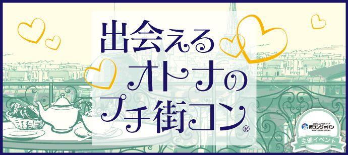 【横浜市内その他のプチ街コン】街コンジャパン主催 2016年8月7日