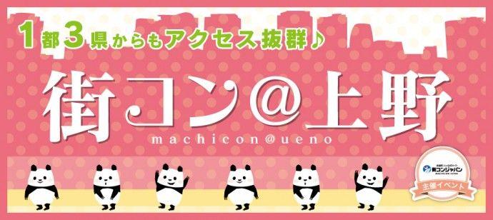 【上野の街コン】街コンジャパン主催 2016年7月30日