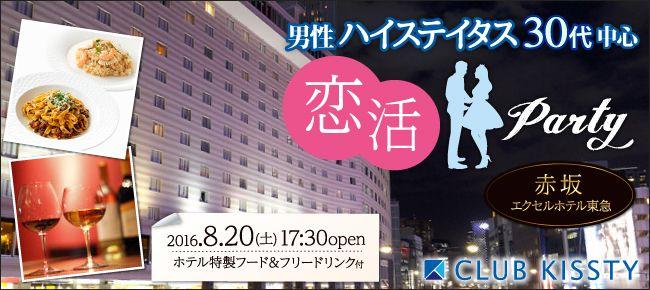 【赤坂の恋活パーティー】クラブキスティ―主催 2016年8月20日