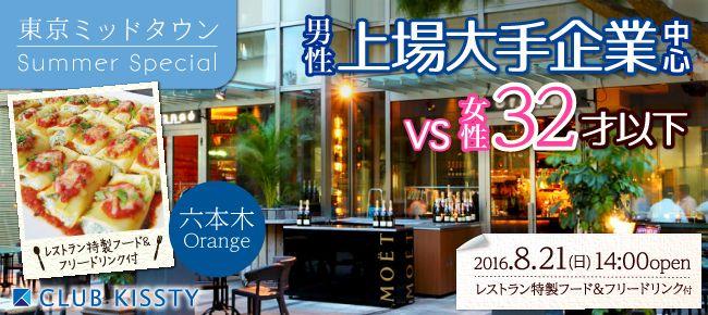 【六本木の恋活パーティー】クラブキスティ―主催 2016年8月21日
