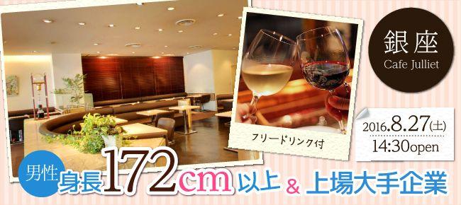 【銀座の婚活パーティー・お見合いパーティー】クラブキスティ―主催 2016年8月27日