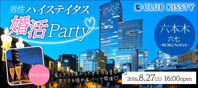 【六本木の婚活パーティー・お見合いパーティー】クラブキスティ―主催 2016年8月27日