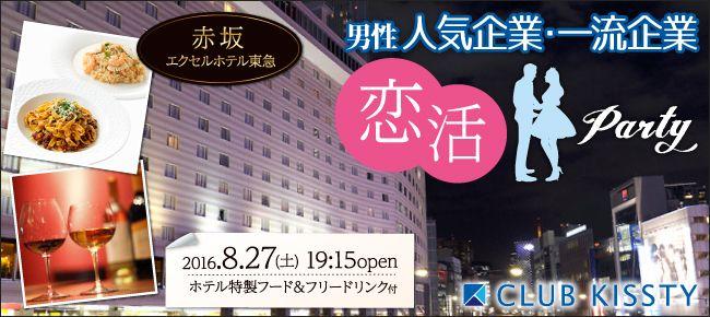 【赤坂の恋活パーティー】クラブキスティ―主催 2016年8月27日