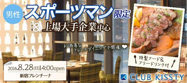 【新宿の恋活パーティー】クラブキスティ―主催 2016年8月28日