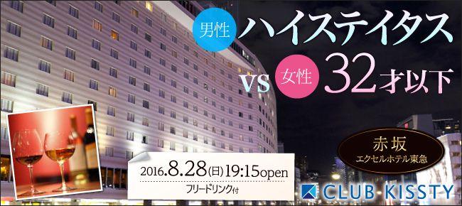 【赤坂の婚活パーティー・お見合いパーティー】クラブキスティ―主催 2016年8月28日