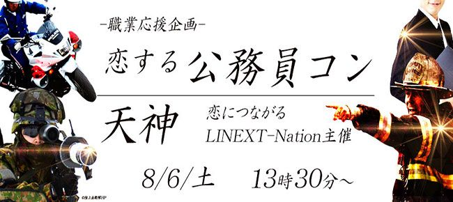 【天神のプチ街コン】LINEXT主催 2016年8月6日