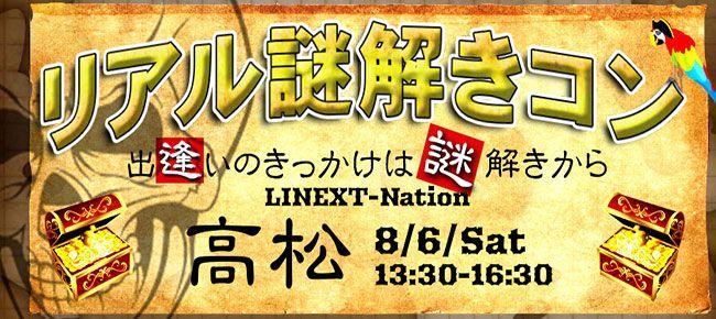 【高松のプチ街コン】株式会社リネスト主催 2016年8月6日