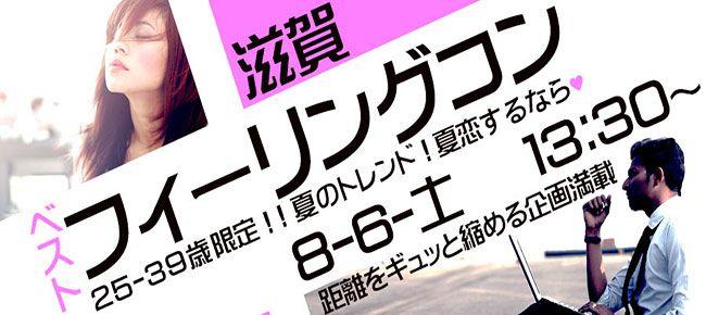 【滋賀県その他のプチ街コン】株式会社リネスト主催 2016年8月6日