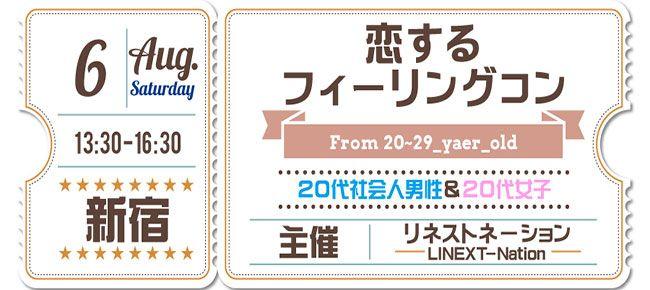 【新宿のプチ街コン】LINEXT主催 2016年8月6日