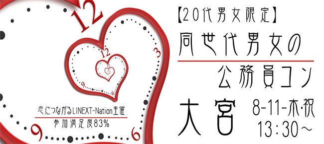 【大宮のプチ街コン】株式会社リネスト主催 2016年8月11日