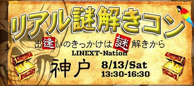 【三宮・元町のプチ街コン】株式会社リネスト主催 2016年8月13日