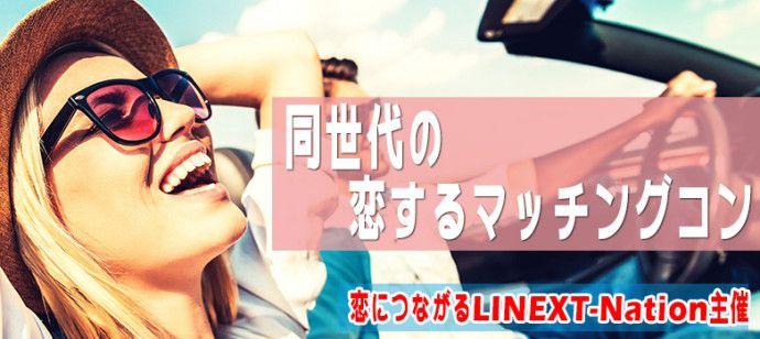 【岡山市内その他のプチ街コン】LINEXT主催 2016年8月14日