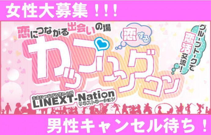 【千葉のプチ街コン】LINEXT主催 2016年8月14日