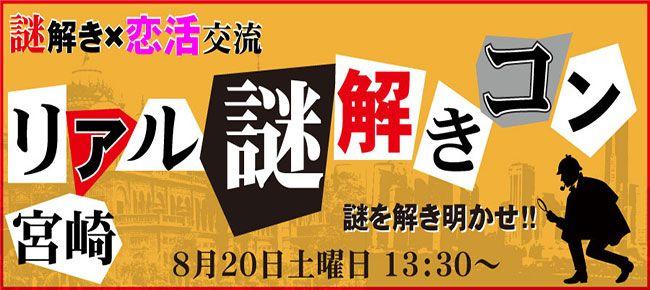【宮崎のプチ街コン】LINEXT主催 2016年8月20日