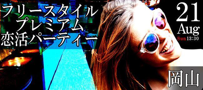 【岡山市内その他の恋活パーティー】LINEXT主催 2016年8月21日