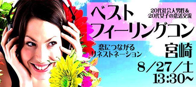 【宮崎のプチ街コン】LINEXT主催 2016年8月27日