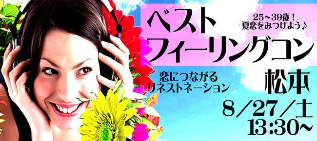 【松本のプチ街コン】LINEXT主催 2016年8月27日