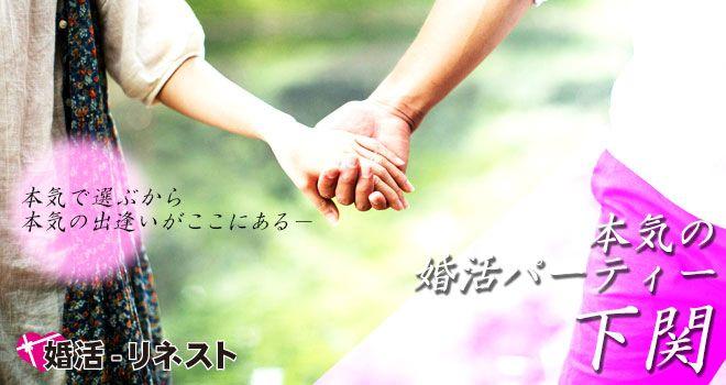 【下関の婚活パーティー・お見合いパーティー】株式会社リネスト主催 2016年8月11日