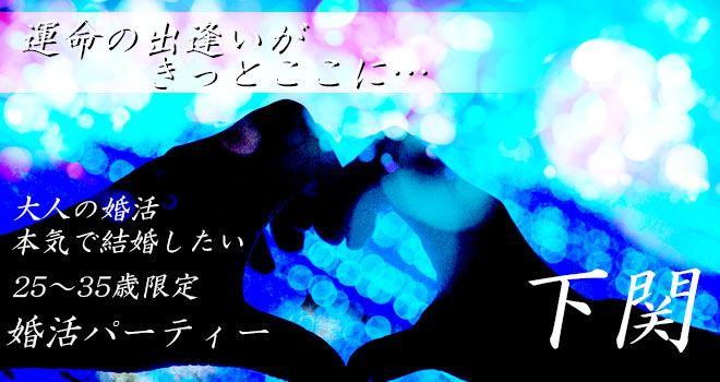 【下関の婚活パーティー・お見合いパーティー】株式会社リネスト主催 2016年8月28日