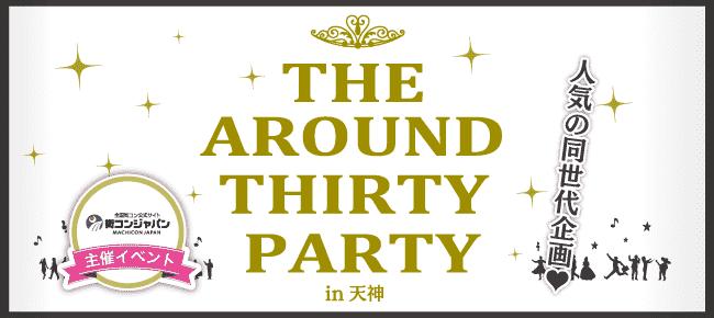 【天神の恋活パーティー】街コンジャパン主催 2016年7月30日
