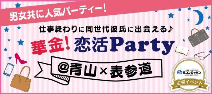 【青山の恋活パーティー】街コンジャパン主催 2016年7月15日