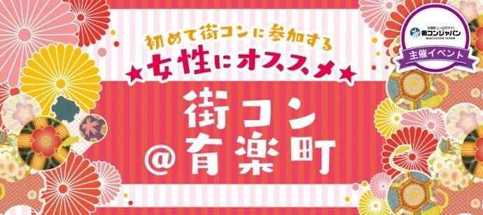 【有楽町の街コン】街コンジャパン主催 2016年7月23日