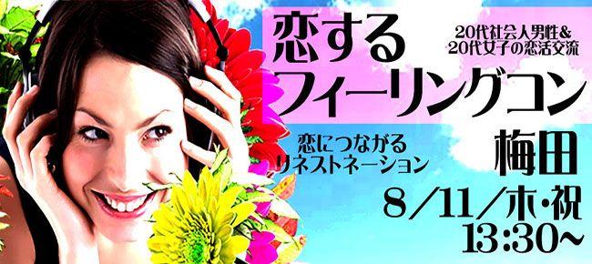 【梅田のプチ街コン】株式会社リネスト主催 2016年8月11日