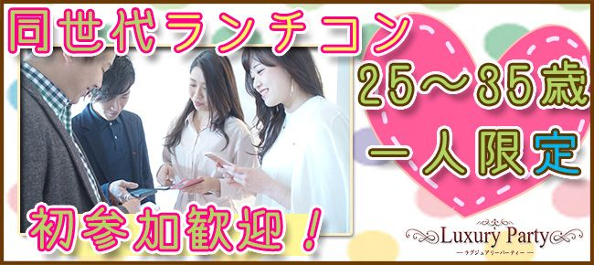 【横浜市内その他のプチ街コン】Luxury Party主催 2016年7月9日