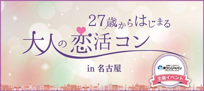 【名古屋市内その他のプチ街コン】街コンジャパン主催 2016年8月7日