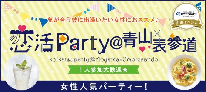 【青山の恋活パーティー】街コンジャパン主催 2016年7月23日
