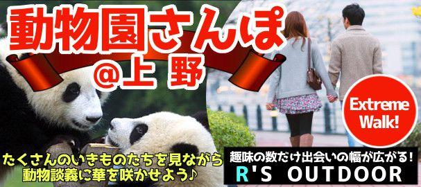 【上野のプチ街コン】R`S kichen主催 2016年7月10日