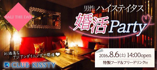 【名古屋市内その他の婚活パーティー・お見合いパーティー】クラブキスティ―主催 2016年8月6日