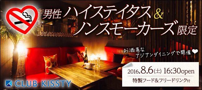【名古屋市内その他の恋活パーティー】クラブキスティ―主催 2016年8月6日