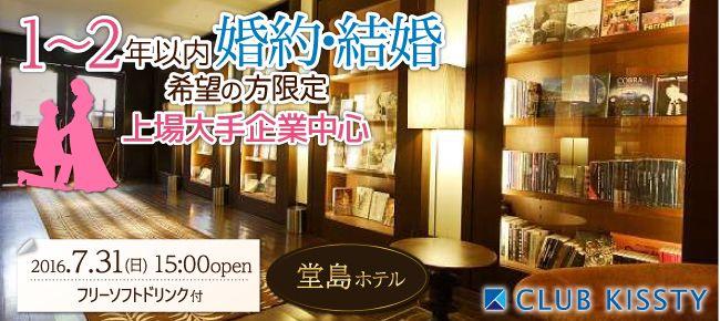 【堂島の婚活パーティー・お見合いパーティー】クラブキスティ―主催 2016年7月31日