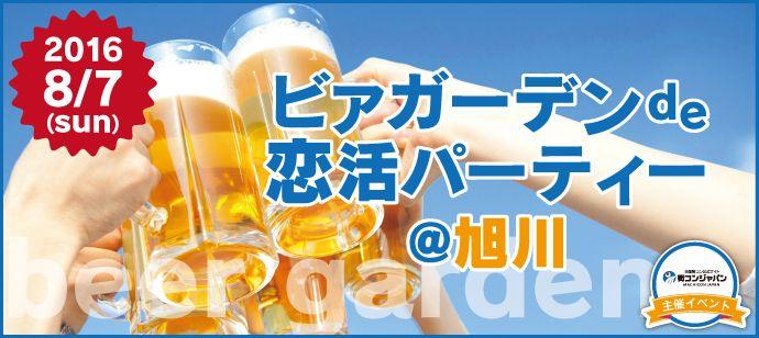 【旭川の恋活パーティー】街コンジャパン主催 2016年8月7日