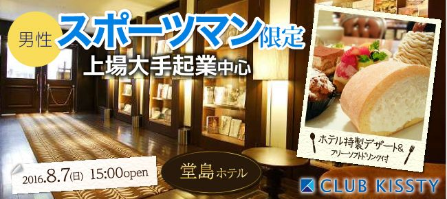 【堂島の恋活パーティー】クラブキスティ―主催 2016年8月7日