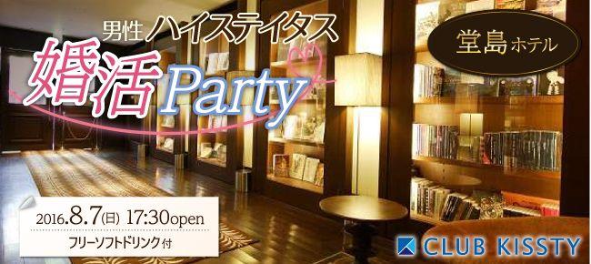 【堂島の婚活パーティー・お見合いパーティー】クラブキスティ―主催 2016年8月7日