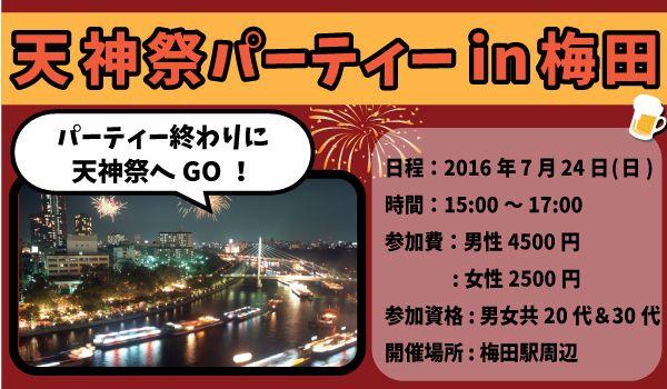 【梅田のプチ街コン】西岡 和輝主催 2016年7月24日