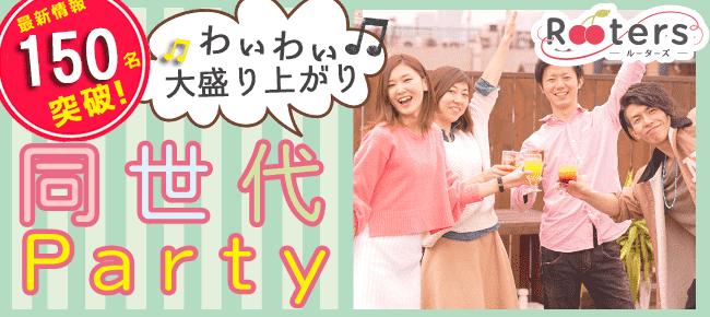 【堂島の恋活パーティー】株式会社Rooters主催 2016年7月23日