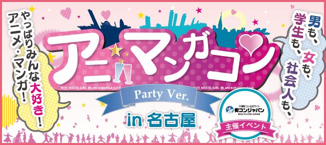 【名古屋市内その他の恋活パーティー】街コンジャパン主催 2016年8月20日