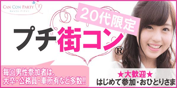 【横浜市内その他のプチ街コン】キャンキャン主催 2016年8月27日